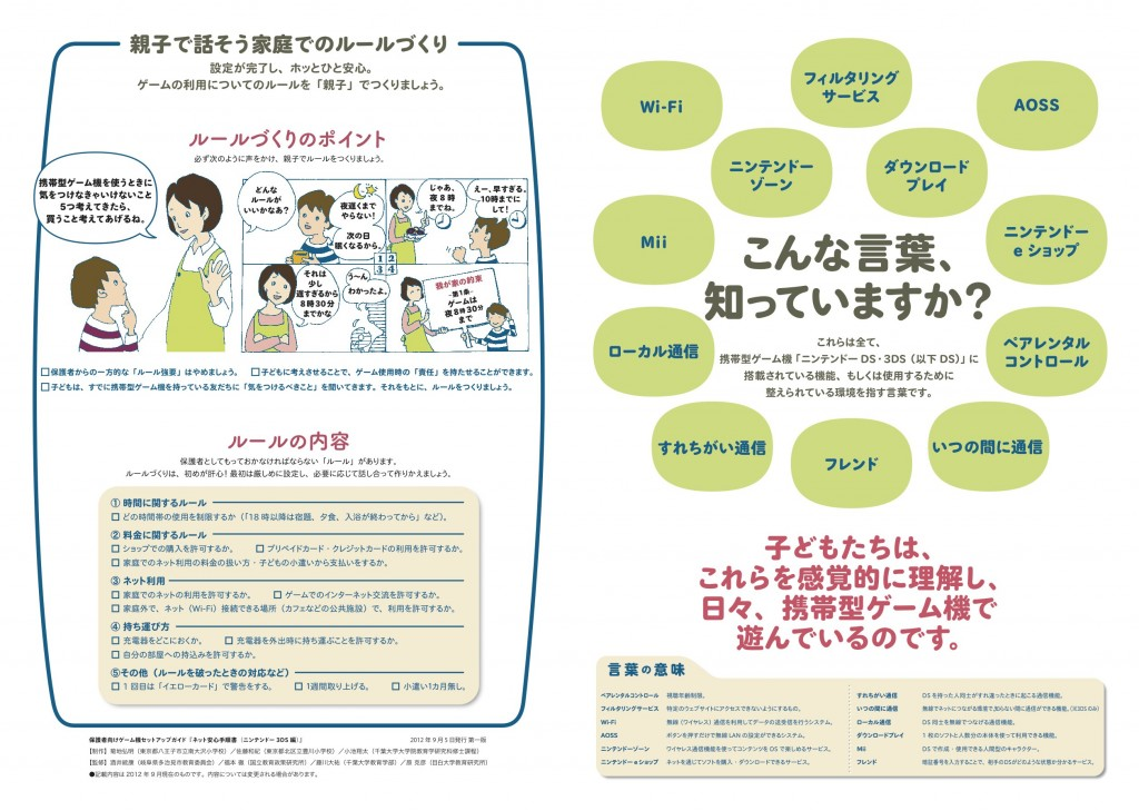 leaflet_DS